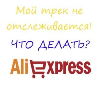 track-ne-otlslejivaetsya-aliexpress
