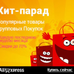 Горящие товары на Алиэкспресс