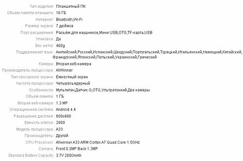 планшет FlashQ8
