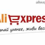 Заказ на Алиэкспресс. Как заказывать на Aliexpress