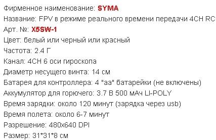 Обзор syma x5sw