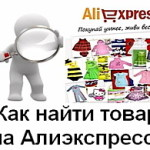 Как найти товар на Алиэкспресс ?