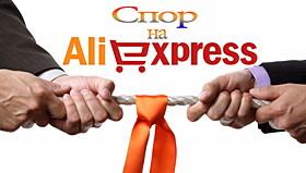Spor na Aliexpress
