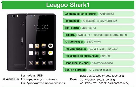 Характеристики Leagoo Shark 1